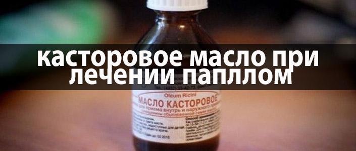 Лечение папилломы